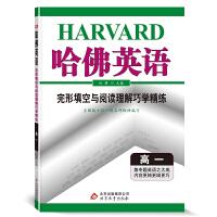 哈佛英语 完形填空与阅读理解巧学精练 高一(适用于2021)