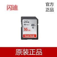 闪迪(SanDisk)至尊SDHC存储卡 16G-Class10-40MB/s