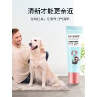 【支持礼品卡】狗狗牙刷牙膏套装去除牙渍牙结石清除口臭可食用猫咪泰迪宠物用品 ha3