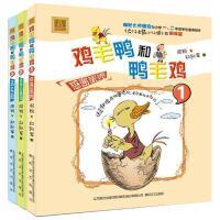 鸡毛鸭和鸭毛鸡 全3册(注音版)感谢蛋壳/鸡毛船/老师的梦话周锐 一二年级小学生阅读丛书 经典精品童