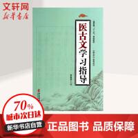 医古文学习指导 中医古籍出版社
