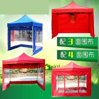 透明围布广告折叠帐篷四脚伞篷摆摊篷雨棚帐篷带围布