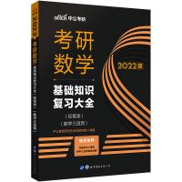 中公教育2021考研数学:基础知识复习大全(经管类)(数学三适用)