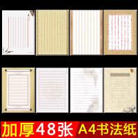 硬笔书法作品纸竖线竖格竖式竖行竖列行书成人练字书写练习纸a4