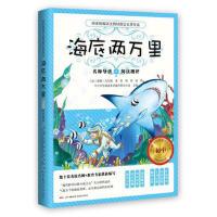 海底两万里:名师导读+阅读测评 出版社:花城出版社 9787536084506睿智启图书