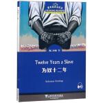 为奴十二年(高二年级)/黑布林英语阅读【新华书店 正版保障】