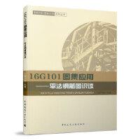 16G101图集应用――平法钢筋图识读 上官子昌 中国建筑工业出版社 9787112202386