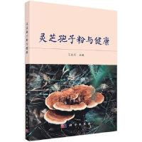 灵芝孢子粉与健康王永兵9787030411600〖新华书店! 稀缺书籍!〗