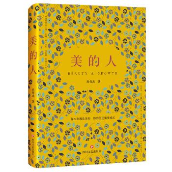 美的人本书以十二种花对应人的十二种审美性品质,可谓shou 次开发出十二美品的认知框架。你本来就是美的,你的美还需要成长。美丽中国,从美的人开始。媲美《美学散步》的审美随笔。