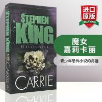 华研原版 魔女嘉莉卡丽 英文原版 Carrie 斯蒂芬金成名作 全英文版进口英语书籍小说