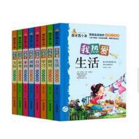 全8册百分百小孩儿童文学成长励志故事书彩图注音版做优秀的自己6-8-10-12岁青少年校园励志小说一二三四五年级学生畅销课外阅读物