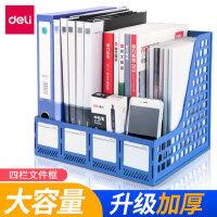 得力办公用品书架文件夹收纳盒文件框资料架书立架桌上学生用书立书架桌面文具办公桌文件收纳文件架子置物架