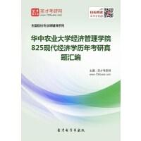 华中农业大学经济管理学院825现代经济学历年考研真题汇编-在线版_赠送手机版(ID:906719)