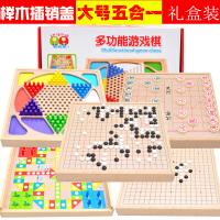 多功能十六合一棋盘木质制跳棋飞行棋五子棋亲子儿童玩具