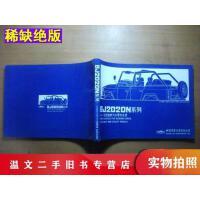 【二手九成新】BJ2020N系列4X4轻型越野汽车零件目录北京吉普汽车有限公司北京吉普汽车有限公司