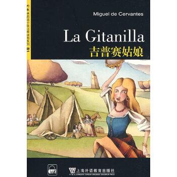 外教社西班牙语分级注释读物:吉普赛姑娘