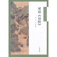 """对话《诗经》--""""中华诵 经典诵读行动""""之名师对话"""