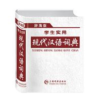 辞海版学生实用现代汉语词典
