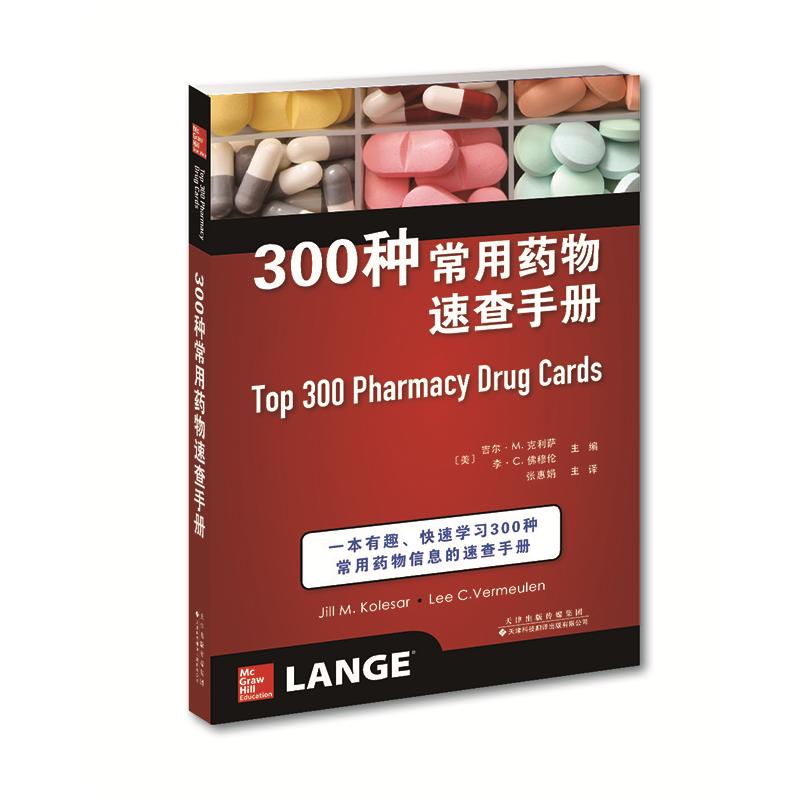 300种常用药物速查手册