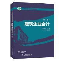"""""""十三五""""职业教育规划教材 建筑企业会计(第二版)"""