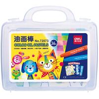 得力(deli) 72073 学生36色油画棒/蜡笔/油画笔 (内赠5张填色卡) 当当自营