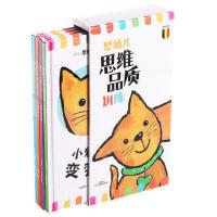 全4册婴幼儿思维品质训练小猫咪小青蛙小蜗牛变变变 比利时引进大脑训练培养兴趣 宝宝翻翻书绘本益智儿童记忆力书思维能力撕