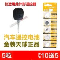 原装 夏利N5 V2V5汽车钥匙电池遥控器纽扣电池CR1616
