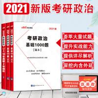 中公教育2021考研政治:基础1000题(题本+答案)+10年真题2年模拟 2本套