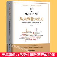 正版现货 从大到伟大2.0:重塑中国高质量发展的微观基础 管理经济管理企业管理企业应该把经营侧重从规模化发展转向价值创