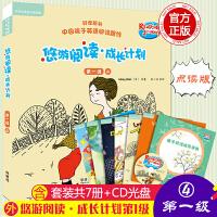 悠游阅读成长计划第一级4外研社英语分级阅读少儿英语课外阅读绘本幼儿英语启蒙