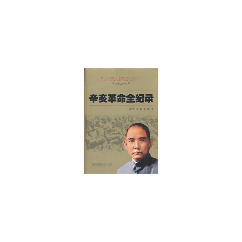 【JP】辛亥革命全纪录 高中华,孙新,张健著 青岛出版社 9787543675711 亲,全新正版图书,欢迎购买哦!