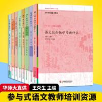 王荣生 参与式语文教师培训资源丛书 语文综合性文言文写作小说实用文散文阅读教学教什么语文综合性语文阅读培训