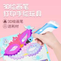 【2件5折】�和�立�w3D智能打印�PPCL低�丨h保材料USB充���o�涂�f�L���P早教益智玩具送男孩女孩生日�Y物