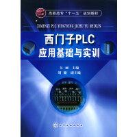 西门子PLC实用基础与实训(吴丽)