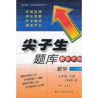 2016春尖子生题库系列--八年级数学下(北师版)(BS版)