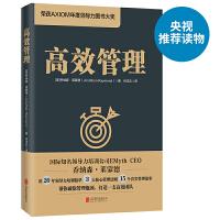 高效管理(荣获AXIOM年度领导力图书大奖 央视2台推荐)