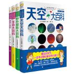 让孩子爱上科学的大百科(精装共4册)生命/野外探险/天空/错觉