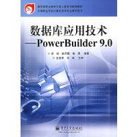 数据库应用技术:PowerBuilder 9.0――教育部职业教育与成人教育司推荐教材