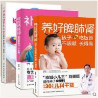 补对钙铁锌宝宝更专注少生病+养好脾肺肾+给孩子的营养早餐 0~6岁孩子健康饮食指南食谱按摩心理学方法对症调理孩子常见病