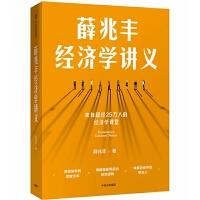 薛兆丰经济学讲义(市场版)