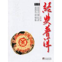 【二手旧书9成新】 经典普洱石昆牧中央编译出版社