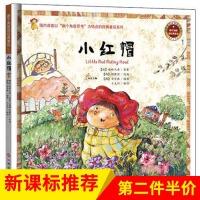 狼外婆的小红帽儿童绘本0-3-6岁幼儿园小朋友阅读书籍益智婴幼儿读物图画书 一岁半三两岁宝宝睡前故事书1-2-4-5岁