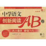 中学语文创新阅读AB卷 高二2010.05印刷
