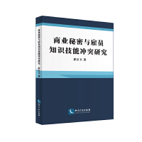 商业秘密与雇员知识技能冲突研究