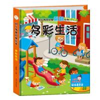 精装儿童3d立体书翻翻书 幼儿园早教书 偷偷看里面 多彩生活 [0-3岁] 小笨熊