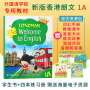 新版香港朗文小学英语教材Gold Longman Welcome to English 【1A主课本+4本练习册】