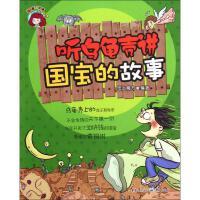 听乌龟壳讲国宝的故事 重庆出版社