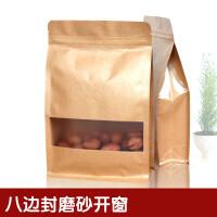 牛皮纸袋 磨砂开窗八边封自立自封袋 枣夹核桃包装袋干果袋风琴袋 20*30+8厘米 100个起拍