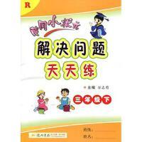 三年级下-R-黄冈小状元解决问题天天练-/1602 万志勇,徐水清 本册 9787508846255