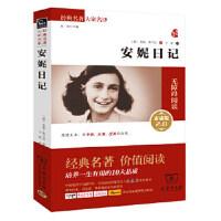 正版安妮日记无障碍阅读素质版商务出版社主编闻钟